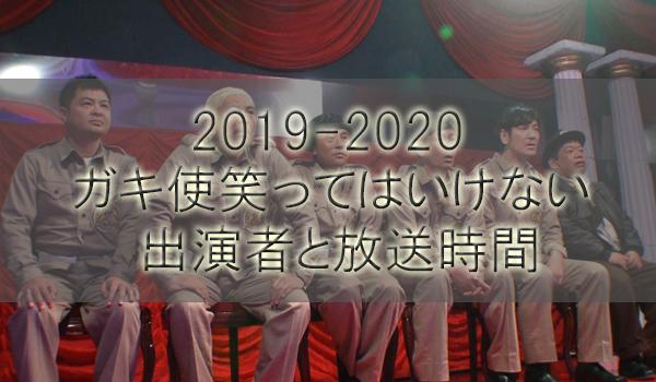ガキ使大晦日2019-2020出演者(ゲスト)と放送時間【笑ってはいけないシリーズ】