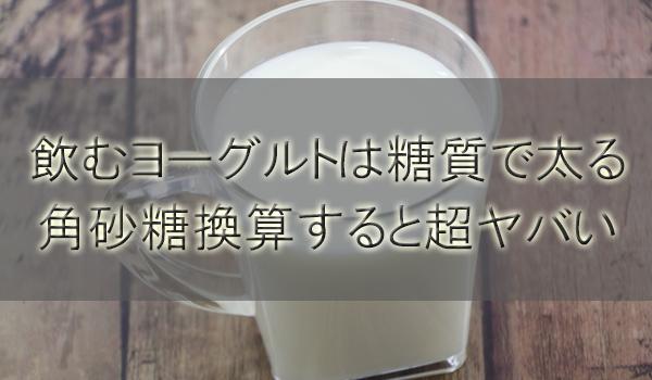 飲むヨーグルトは糖質で太る罠!角砂糖換算すると超ヤバい結果に