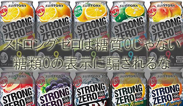 ストロングゼロは糖質0じゃなかった!糖類0の表示に騙されるな