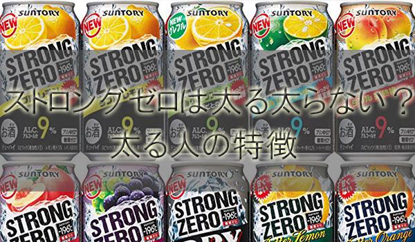 ストロングゼロは太る?太らない?糖類0の落とし穴と太る人の特徴【カロリーでは太らない】