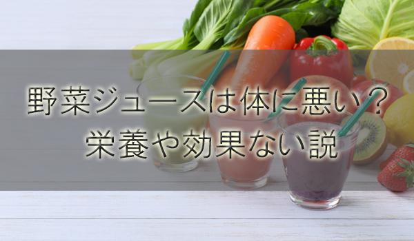 野菜ジュースは体に悪い?加熱処理で栄養は意味ない効果ない説は