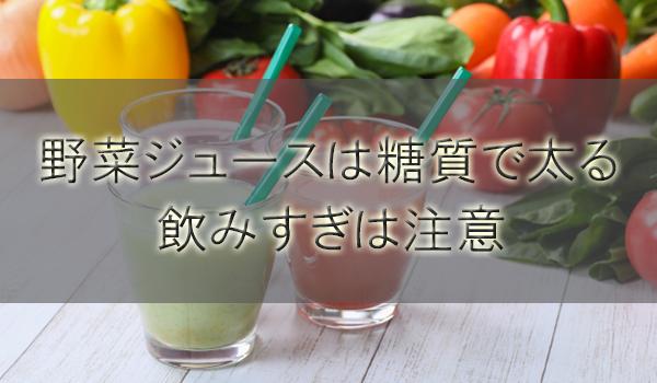 野菜ジュースは糖質で太る!飲みすぎは糖分・砂糖大量摂取と同じ