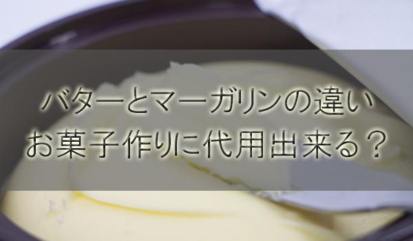 バターとマーガリンの違い!お菓子作り(クッキー)に代用出来る?