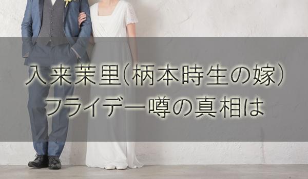 入来茉里(柄本時生の嫁)を調査!フライデー噂やあまちゃん女優説