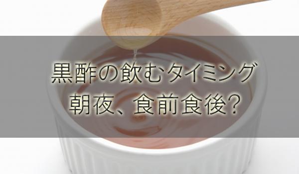 黒酢の飲むタイミング(時間)は朝夜、食前食後?ダイエットの効果は