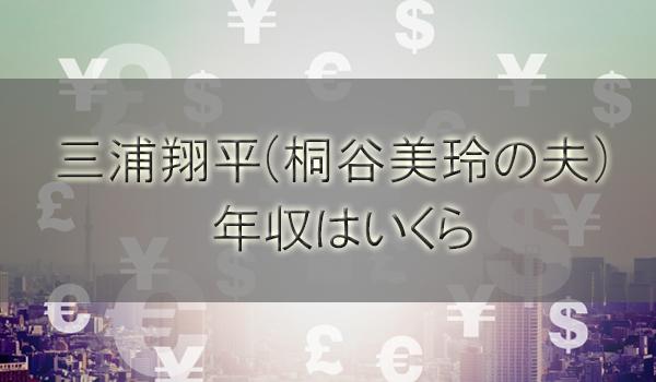 三浦翔平(桐谷美玲の夫・旦那)の年収徹底調査!意外と稼いでる