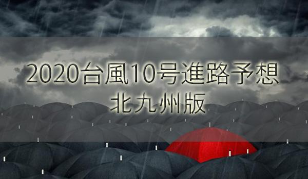 2020台風10号の最新進路予想!九州福岡と佐賀長崎大分の上陸はいつ
