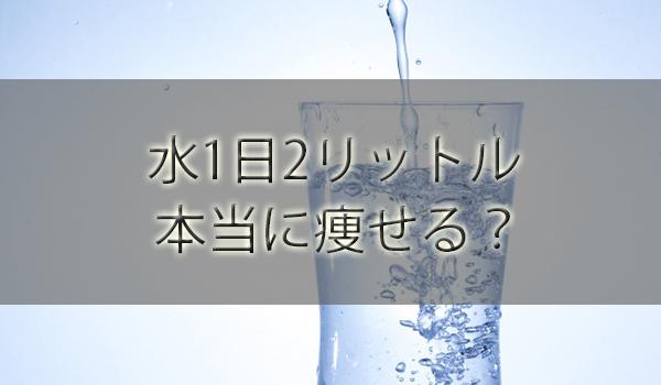 【検証】水1日2リットルダイエットで痩せるは本当?痩せないを解説【実際に飲み続けてみた】