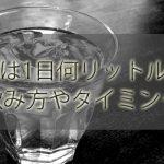 水は1日どのくらい飲むべき?飲み方やタイミングを解説