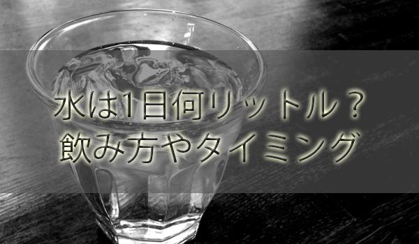 水は1日何リットル飲むべき?飲み方やタイミングを解説