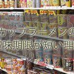 カップラーメンの賞味期限が短い理由!消費期限との違いに注意