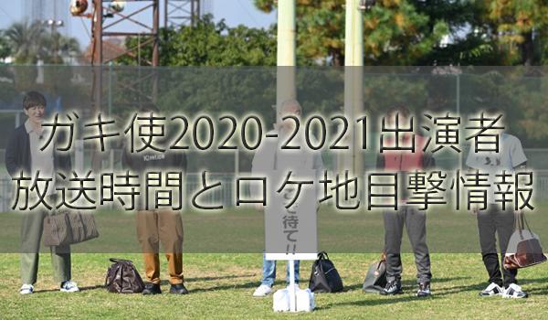 ガキ使大晦日2020-2021出演者(ゲスト)と放送時間とロケ地目撃情報【笑ってはいけないシリーズ】