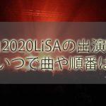 紅白2020LiSA(リサ)の出演時間は何時いつ?曲や順番は【第71回紅白歌合戦】