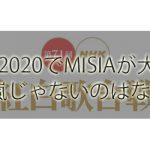 紅白2020でMISIAが大トリなのはなぜ?!嵐が大トリじゃない