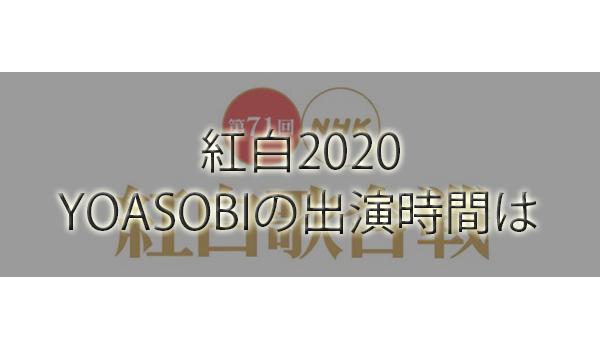 紅白2020のYOASOBIの出演時間は何時いつ?曲や順番は【第71回紅白歌合戦】