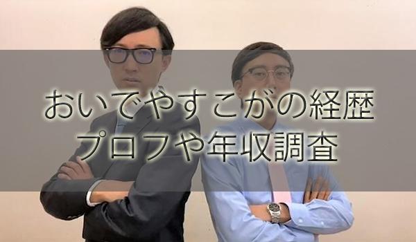 おいでやすこが(小田・こがけん)の経歴・学歴と年齢や年収を調査【2020M-1決勝進出】