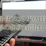 ガキ使大晦日2020-2021渡部の出演時間は何時でいつ?過去の事例も【笑ってはいけないシリーズ】