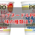カップヌードルプロ(PRO)の味の種類は?販売期間はいつまで