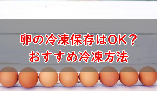 ゆで卵の冷凍保存はOK?まずいのでおすすめ冷凍方法紹介