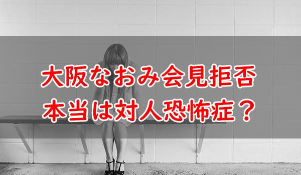 大坂なおみの会見拒否・棄権理由はうつ対人恐怖症?過去の言動など