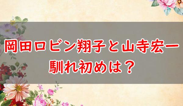 岡田ロビン翔子と山寺宏一の馴れ初めは?ラジオ番組共演か