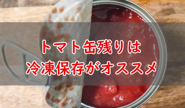 トマト缶残り(開封済み)は冷凍保存がオススメ!期間はいつまでOK?