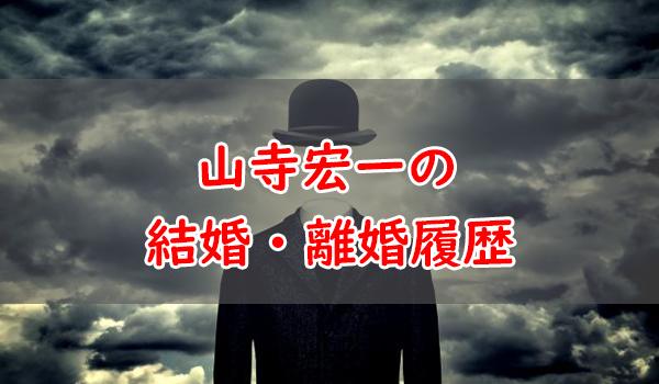 山寺宏一の結婚・離婚履歴とお相手まとめ!原因なども解説