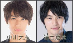 中川大志と福士蒼汰がそっくりで似てるし兄弟?見分け方やどっち派調査